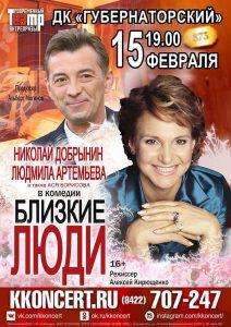 Спектакль-комедия «Близкие люди» @ Губернаторский дворец культуры (ул. Дворцовая, 2)