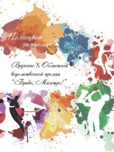 Вручение X Областной ведомственной премии «Браво, Маэстро!» @ Дворец «Губернаторский»