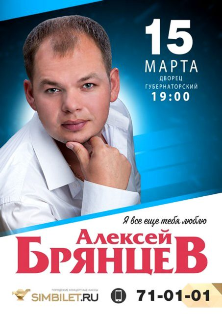 Концерт Алексея Брянцева @ ДК «Губернаторский»