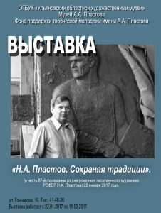 Выставка «Н.А. Пластов. Сохраняя традиции» @ Музей А. А. Пластова ( ул. Гончарова, д. 16)