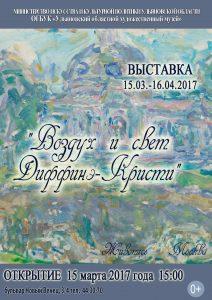 Выставка «Воздух и свет Диффинэ-Кристи» @ Выставочный зал Ульяновского областного художественного музея