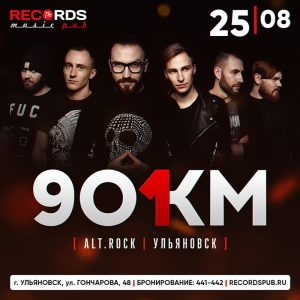 "Концерт группы ""901km"" @  Records Music Pub (Гончарова, 48)"