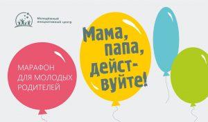 """Онлайн-марафон для активных молодых родителей """"Мама, папа, действуйте!"""" @ Окна (Кролюницкого 15а)"""
