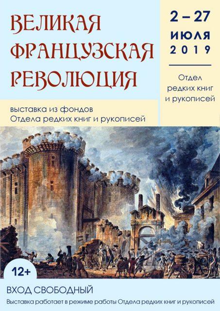 Выставкой, посвященной 230-летию начала Великой французской революции @ Дворца книги
