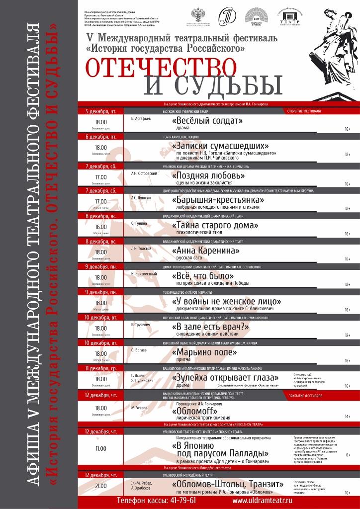 Торжественная церемония закрытия V Международного театрального фестиваля «История государства Российского. Отечество и судьбы»