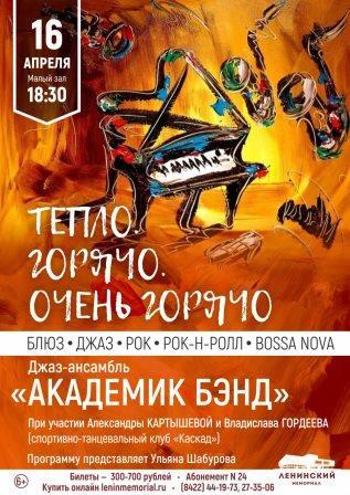 Концерт  «Тепло. Горячо. Очень горячо» @ Ленинский мемориал ( пл. 100-летия со дня рождения В. И. Ленина, 1)