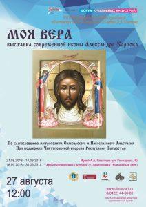 Выставка  Моя вера @ Музей А.А. Пластова (ул. Гончарова, 16)