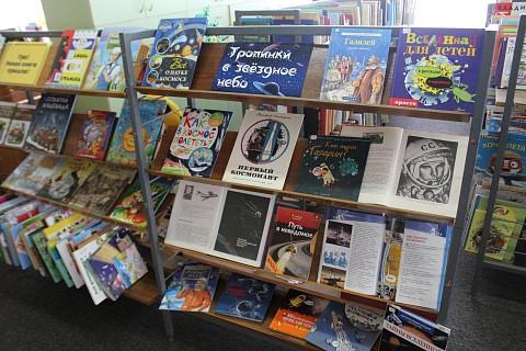 Тропинки в звёздное небо,  книжно-иллюстративная выставка @ Областная библиотека для детей и юношества им. С.Т. Аксакова (ул. Минаева, 48)