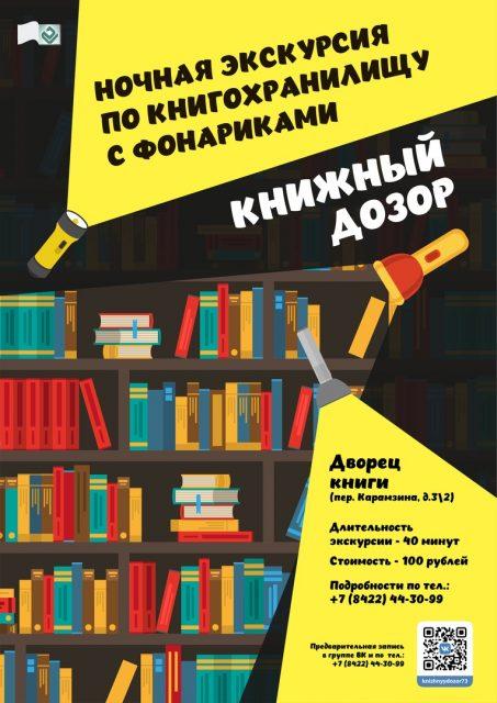Экскурсия по книгохранилищу «Книжный дозор» @ Дворец книги