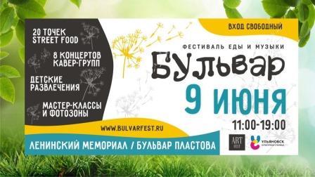 Первый региональный фестиваль еды и музыки «Бульвар» @ на территории Ленинского Мемориала со стороны бульвара Пластова
