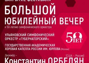 Закрытие фестиваля «Мир, эпоха, имена…». Юбилейный вечер, посвященный 50-летнему юбилею Ульяновского государственного симфонического оркестра