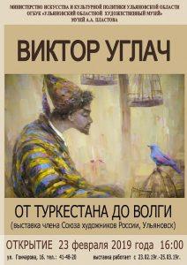 "Выставка ""От Туркестана до Волги"" @ Музее А.А. Пластова (ул.Гончарова, 16)"