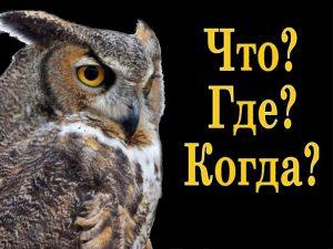 Чемпионат УлГТУ по интеллектуальному многоборью «Что? Где? Когда?» @ Фойе Центра науки, техники и культуры «Тарелка» УлГТУ