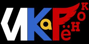 Всероссийский робототехнический Форум дошкольных образовательных организаций «ИКаРёнок» @ Дворец творчества детей и молодёжи ( ул. Минаева, д. 50)