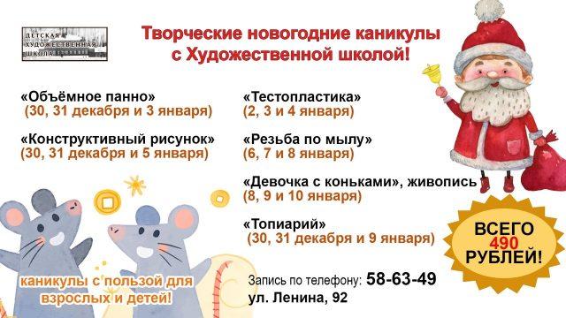 Творческие новогодние каникулы с Художественной школой @ Детская художественная школа ул. Ленина, 92