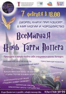 «Ночь Гарри Поттера» во Дворце книги @ Дворец книги (пер. Карамзина, 3/2)