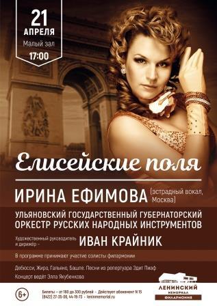 Концертная программа «Елисейские поля» @ Ленинский мемориал ( пл. 100-летия со дня рождения В. И. Ленина, 1)