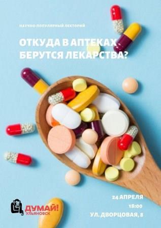 """Лекция """"Откуда в аптеках берутся лекарства?"""" @ Insight bar (Ул. Дворцовая, д. 8)"""