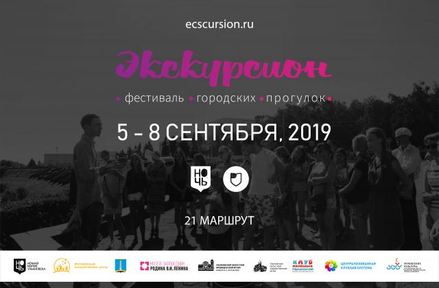 """Фестиваль городских прогулок """"Экскурсион"""":  21 маршрут по Ульяновску"""