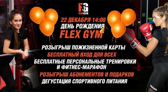 День рождения  спортивного клуба FLEX GYM