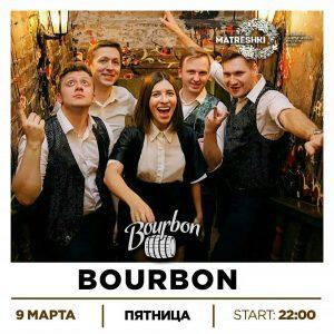 """Выступление группы """"Burbon"""" @ Ресторан MATRЁSHKI"""