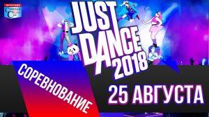 Соревнование по JustDance 2018