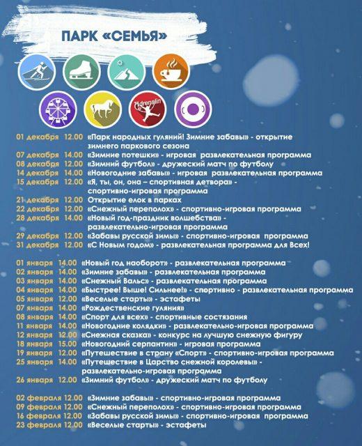 """Программа зимних мероприятий в парке Семья @ парк """"Семья"""""""