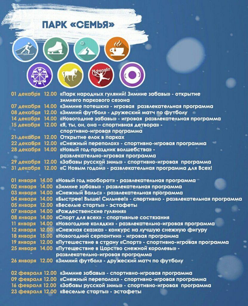 Программа зимних мероприятий в парке Семья