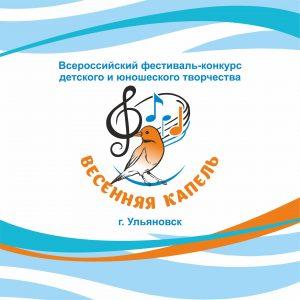 Торжественное открытие I Всероссийского фестиваля-конкурса «Весенняя капель» @ Концертный зал Дворца культуры имени 1 мая
