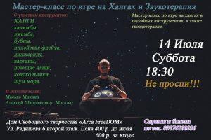 Мастер-класс по игре на Хангах и Звукотерапия @ Arca FreeDOM, (ул. Радищева, д. 6)
