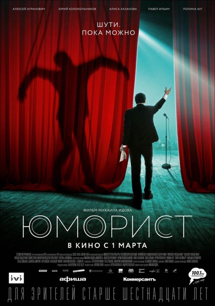 Просмотр и обсуждение фильма Михаила Идова  «Юморист»