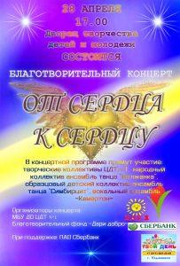 """Благотворительный концерт """"От сердца к сердцу"""" @ Ульяновский областной Дворец творчества детей и молодёжи"""