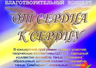 Благотворительный концерт «От сердца к сердца»