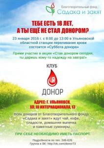 «Суббота донора» @ Ульяновская станция переливания крови