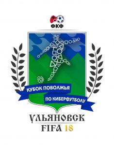 Кубок Поволжья 2017 по киберфутболу