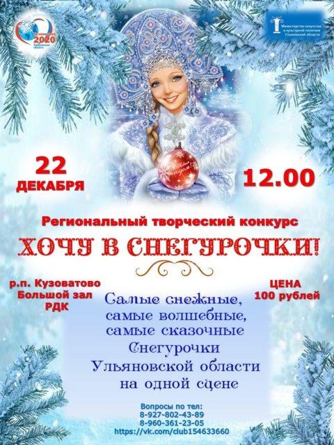"""Региональный творческий конкурс """"Хочу в снегурочки"""" @ р.п. Кузоватово, ДК"""