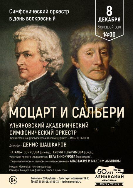 Концерт «Моцарт и Сальери» @ Ленинский мемориал