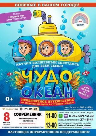"""Научно-познавательный спектакль  для детей """"Чудо - океан"""" @ ККК Современник"""