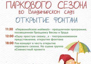 Открытие юбилейного паркового сезона во «Владимирском саду»