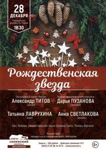 """Концерт """"Орган + сопрано и альт. Рождественская звезда"""" @ Лютеранская церковь ул. Ленина, 100"""