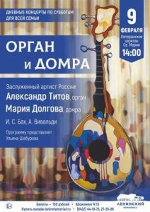 """Концерт """"Орган и домра"""" @ Евангелическо-лютеранская церковь Святой Марии"""