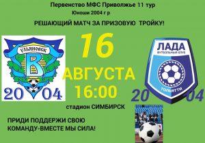 Первенство России по футболу среди юношей 2004 г.р., зона «Приволжье» @ стадион «Симбирск»