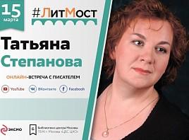 Онлайн-встреча писательницы Татьяны Степановой в рамках проекта «#ЛитМост. «Эксмо объединяет» @ Дворец книги (пер. Карамзина, д.3/2)