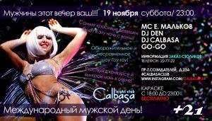 """Вечеринка """"Международный мужской день"""" @ Calbasa club (пр-т Созидателей, 23а)"""
