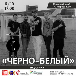 Концерт группы «Чёрно-Белый» @ Книжный клуб (К.Маркса д. 39)