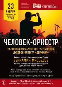 """Концерт """"Человек-оркестр"""" @ Концертный зал филармонии (пл. Ленина д.6)"""