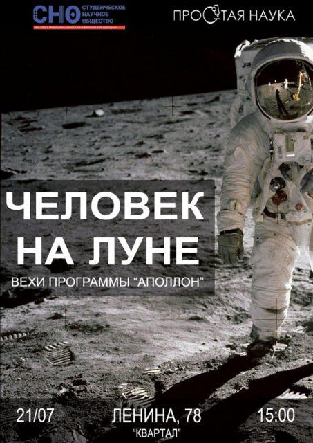 """Лекторий """"Человек на луне"""". Вехи программы «Аполлон» @ Креативное пространство Квартал"""