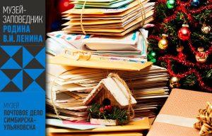Семейный вечер в музее «Новогодняя почта» @ Музей «Почтовое дело Симбирска-Ульяновска»