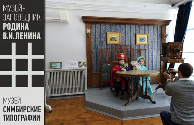 «Весёлая фотосессия» и интерактивная экскурсия в музее «Симбирская фотография» @ Музей «Симбирская фотография»