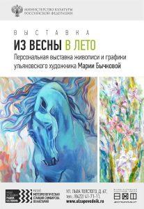 Персональная выставка ульяновского художника Марии Бычковой «Из весны в лето» @ Выставочный зал музея «Метеорологическая станция Симбирска» (ул. Л. Толстого, д. 67)